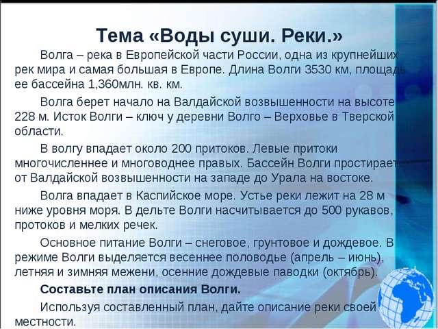 Тема «Воды суши. Реки.» Волга – река в Европейской части России, одна из круп...