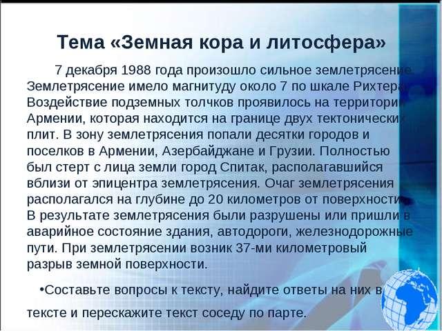 Тема «Земная кора и литосфера» 7 декабря 1988 года произошло сильное землетря...