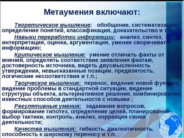 Метаумения включают: Теоретическое мышление: обобщение, систематизация, опред...