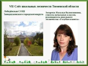 VII Слёт школьных лесничеств Тюменской области Лебедёвская СОШ Заводоуковског