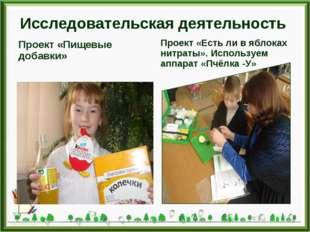 Исследовательская деятельность Проект «Пищевые добавки» Проект «Есть ли в ябл