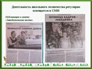 Деятельность школьного лесничества регулярно освещается в СМИ Публикации в га