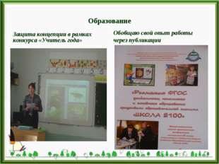 Образование Защита концепции в рамках конкурса «Учитель года» Обобщаю свой оп