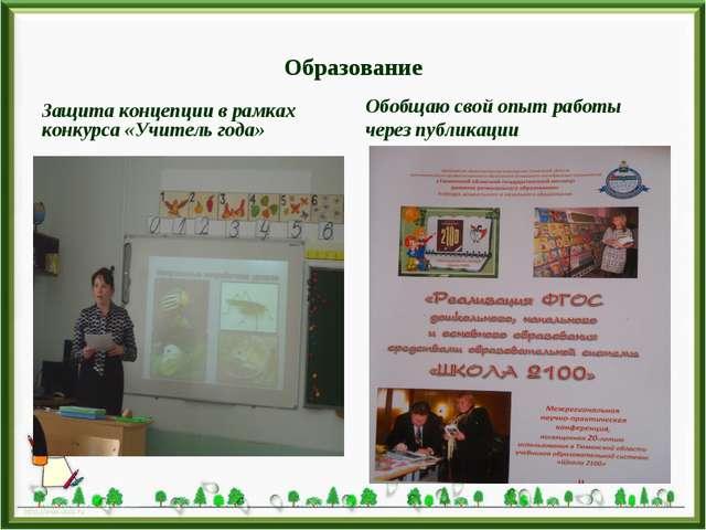 Образование Защита концепции в рамках конкурса «Учитель года» Обобщаю свой оп...