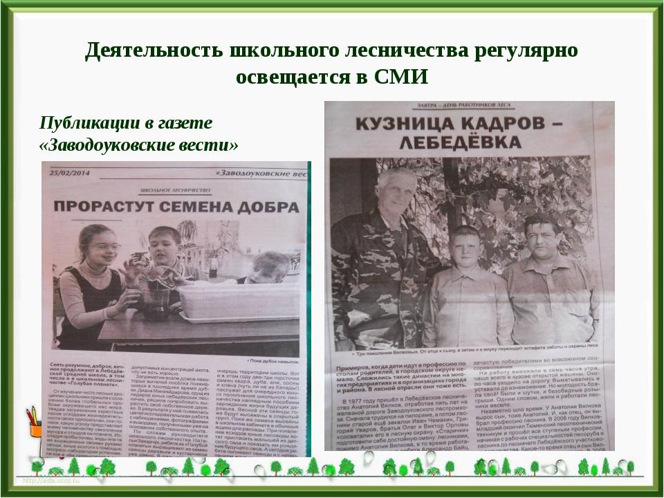 Деятельность школьного лесничества регулярно освещается в СМИ Публикации в га...