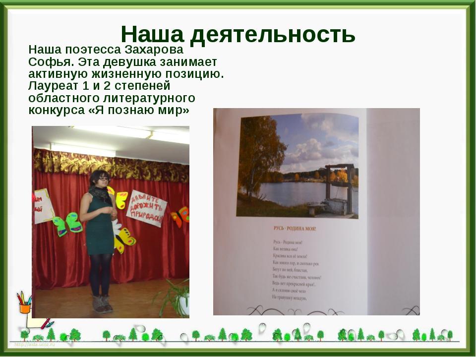 Наша деятельность Наша поэтесса Захарова Софья. Эта девушка занимает активную...