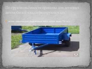 легкие (максимально разрешенная масса легкие менее 750 кг.); По грузоподъёмно