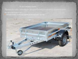 универсальные (транспортировка разнообразных грузов); Классификация. Прицепы