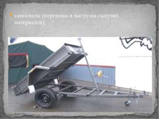 самосвалы (перевозка и выгрузка сыпучих материалов);