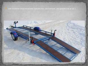 для техники (перемещение трициклов, снегоходов, квадрациклов и т.п.);