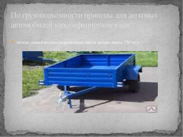 легкие (максимально разрешенная масса легкие менее 750 кг.); По грузоподъёмно...