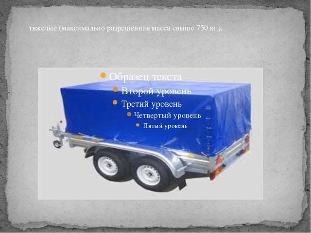 тяжелые (максимально разрешенная масса свыше 750 кг.).