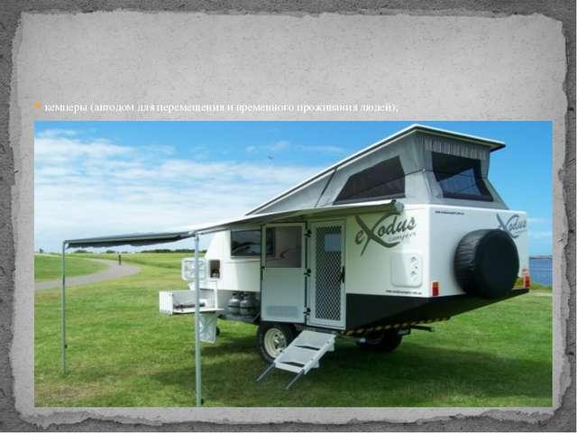 кемперы (автодом для перемещения и временного проживания людей);