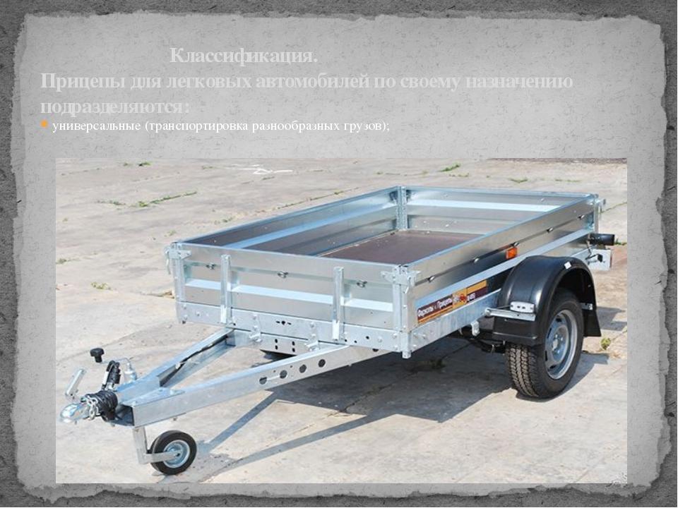 универсальные (транспортировка разнообразных грузов); Классификация. Прицепы...