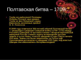 Полтавская битва – 1709г. Тогда от радостной Полтавы Победы Русской звук грем