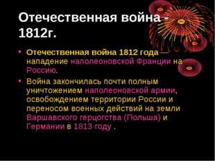 Отечественная война - 1812г. Отечественная война 1812 года— нападение наполе