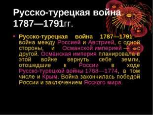 Русско-турецкая война 1787—1791гг. Русско-турецкая война 1787—1791— война ме