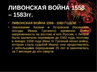 ЛИВОНСКАЯ ВОЙНА 1558 – 1583гг. ЛИВОНСКАЯ ВОЙНА 1558 - 1583 ГОДОВ Завоевание К