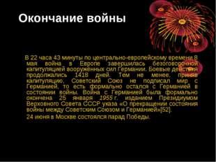 Окончание войны В 22 часа 43 минуты по центрально-европейскому времени 8 мая