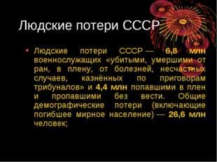 Людские потери СССР Людские потери СССР— 6,8 млн военнослужащих «убитыми, у