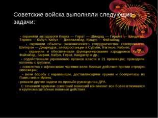 Советские войска выполняли следующие задачи: - охраняли автодороги Кушка — Ге