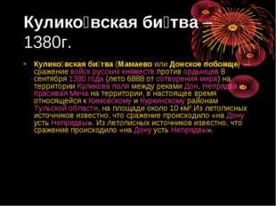 Кулико́вская би́тва – 1380г. Кулико́вская би́тва (Мамаево или Донское побоище