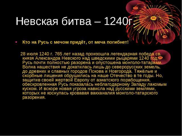 Невская битва – 1240г. Кто на Русь с мечом придёт, от меча погибнет! 28 июля...