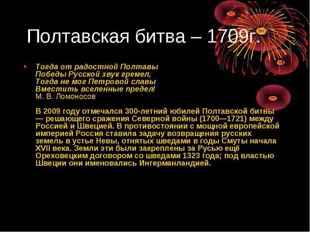 Полтавская битва – 1709г. Тогда от радостной Полтавы Победы Русской звук грем...