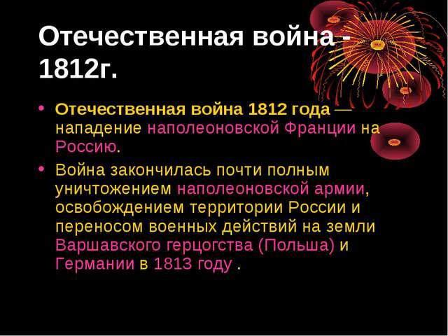 Отечественная война - 1812г. Отечественная война 1812 года— нападение наполе...