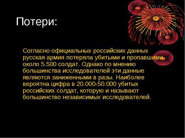 Потери: Согласно официальных российских данных русская армия потеряла убитыми...