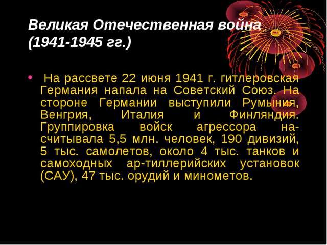 Великая Отечественная война (1941-1945 гг.)  На рассвете 22 июня 1941 г. г...
