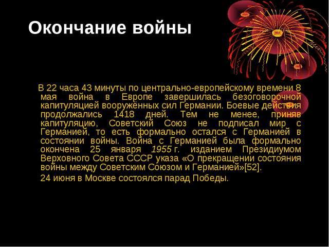 Окончание войны В 22 часа 43 минуты по центрально-европейскому времени 8 мая...