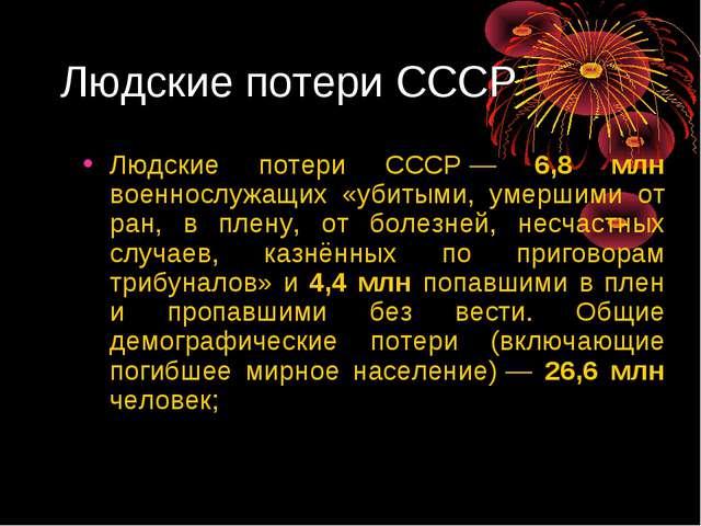 Людские потери СССР Людские потери СССР— 6,8 млн военнослужащих «убитыми, у...