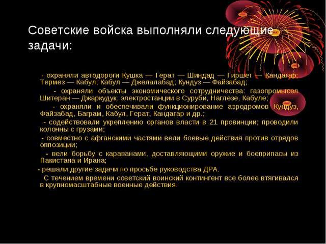 Советские войска выполняли следующие задачи: - охраняли автодороги Кушка — Ге...