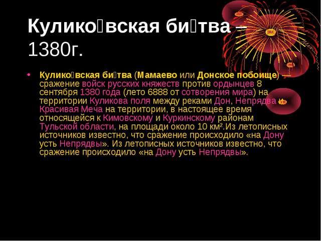 Кулико́вская би́тва – 1380г. Кулико́вская би́тва (Мамаево или Донское побоище...