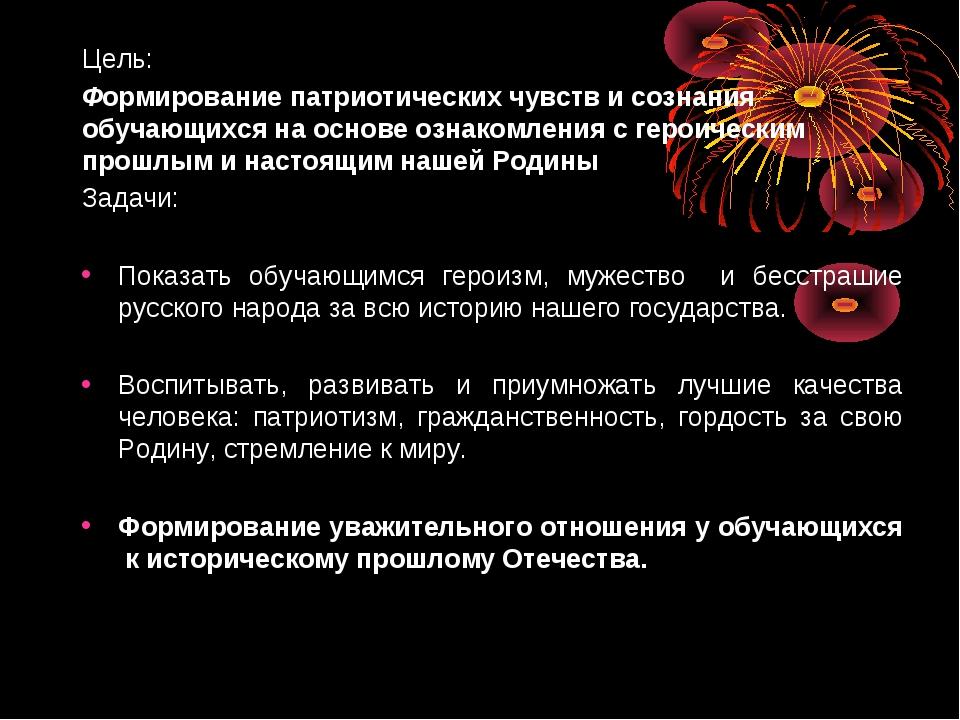 Цель: Формирование патриотических чувств и сознания обучающихся на основе озн...
