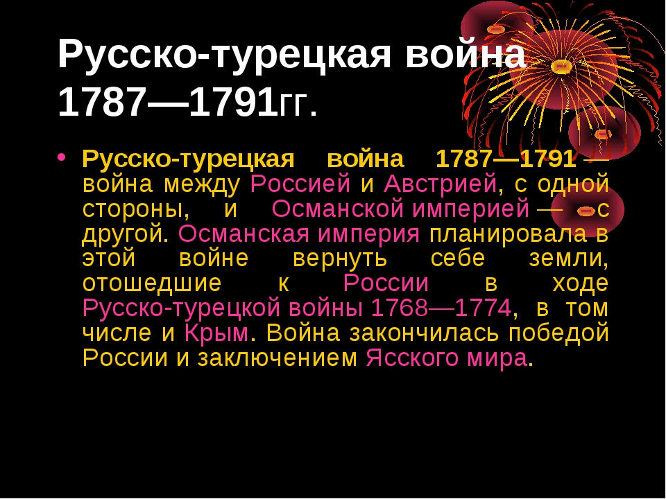 Русско-турецкая война 1787—1791гг. Русско-турецкая война 1787—1791— война ме...