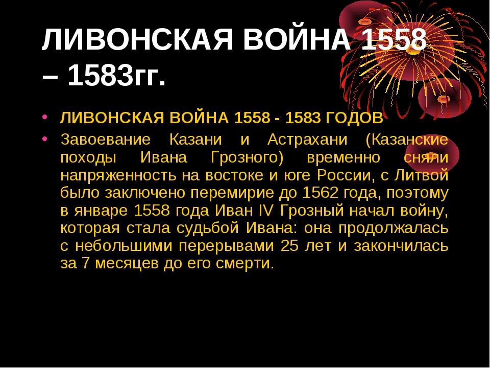 ЛИВОНСКАЯ ВОЙНА 1558 – 1583гг. ЛИВОНСКАЯ ВОЙНА 1558 - 1583 ГОДОВ Завоевание К...