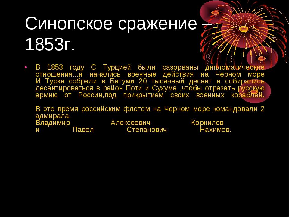 Синопское сражение – 1853г. В 1853 году С Турцией были разорваны дипломатичес...