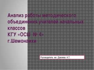 Анализ работы методического объединения учителей начальных классов КГУ «ОСШ №