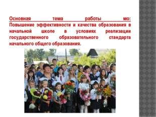 Основная тема работы мо: Повышение эффективности и качества образования в нач