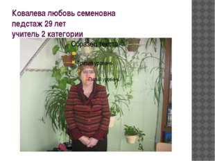 Ковалева любовь семеновна педстаж 29 лет учитель 2 категории
