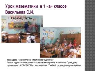 Урок математики в 1 «а» классе Васильева С.И. Тема урока « Закрепление чисел