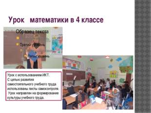Урок математики в 4 классе Урок с использованием ИКТ. С целью развития самост