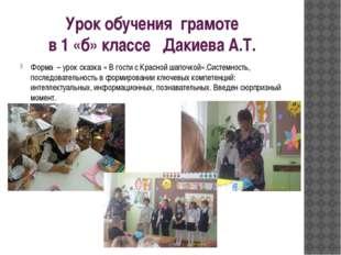 Урок обучения грамоте в 1 «б» классе Дакиева А.Т. Форма – урок сказка « В гос