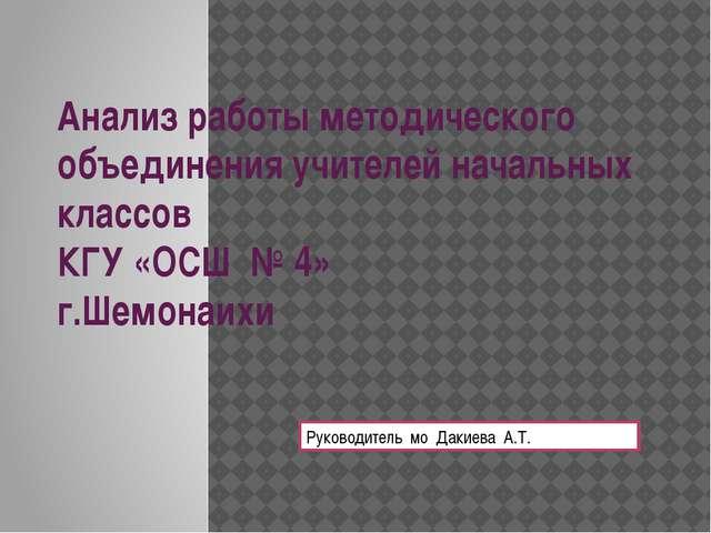 Анализ работы методического объединения учителей начальных классов КГУ «ОСШ №...