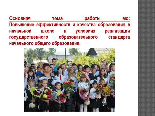 Основная тема работы мо: Повышение эффективности и качества образования в нач...