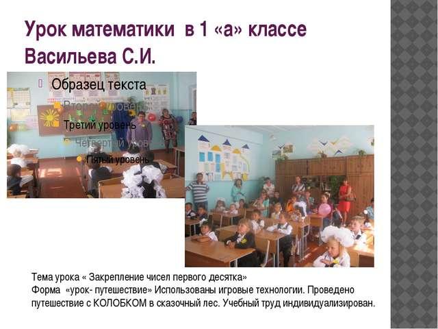 Урок математики в 1 «а» классе Васильева С.И. Тема урока « Закрепление чисел...