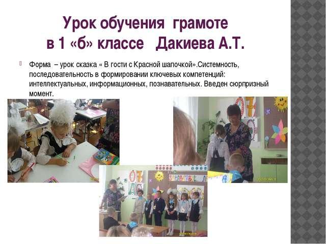 Урок обучения грамоте в 1 «б» классе Дакиева А.Т. Форма – урок сказка « В гос...