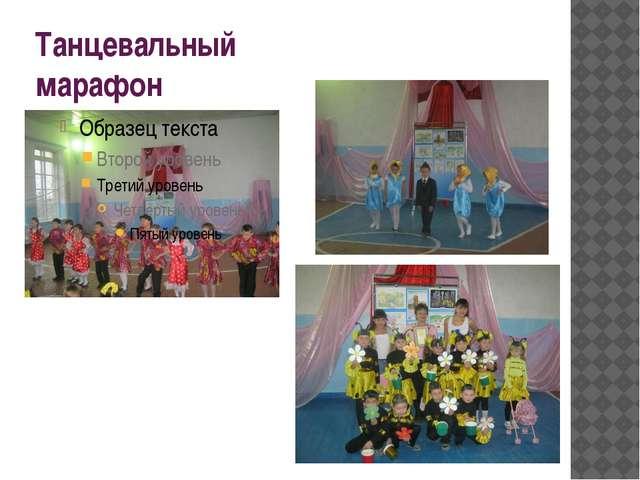 Танцевальный марафон